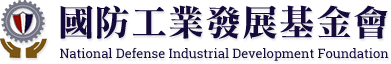 國防工業發展基金會 Logo